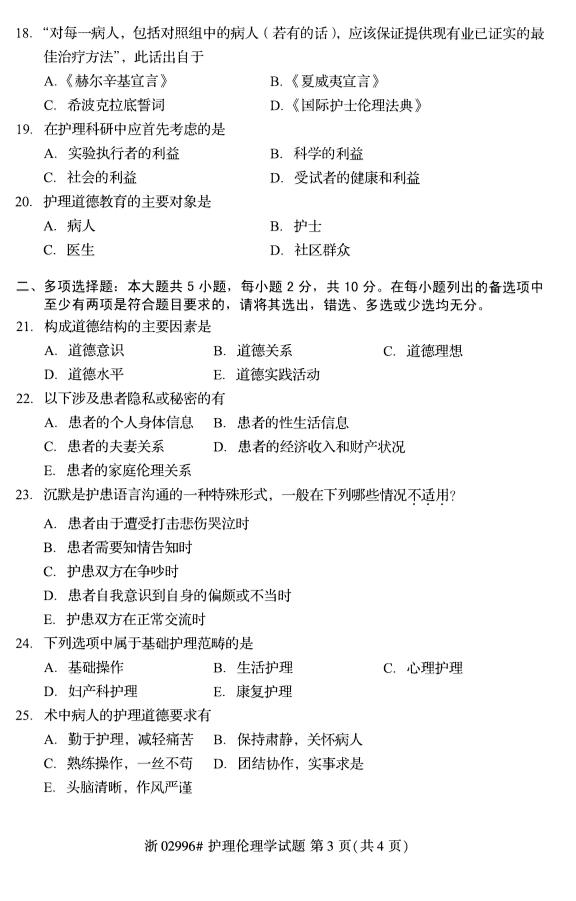 护理伦理学试题_全国2019年10月自考02996护理伦理学试题-广东自学考试服务网