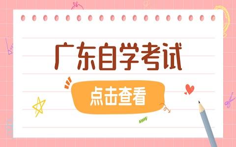 广东自学考试 自学考试实践考核怎么报名