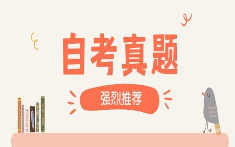 广东省自考 自考答案
