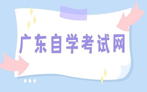 2021年10月广东省自考报名时间已公布!
