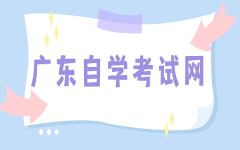 广东自考毕业办理需满足的条件