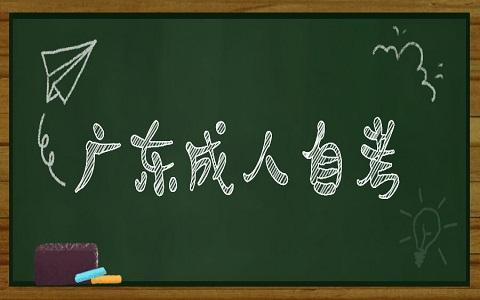 广东自考成绩多少分才合格?