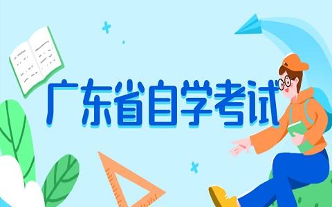 2021年10月广东省自考本科报考流程