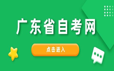 2021年广东自考成绩查询入口