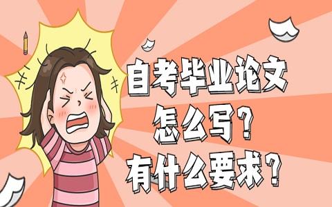 广东自考本科毕业论文需要注意哪些?