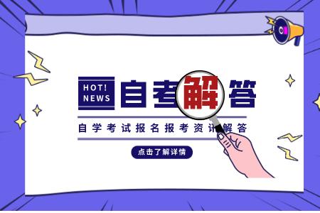 广东自考实践考核