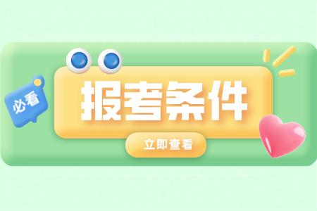 广东省自学考试报名条件