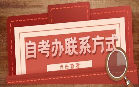 广东自学考试办公室联系电话