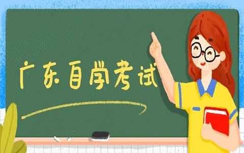 广东省自学考试报名流程