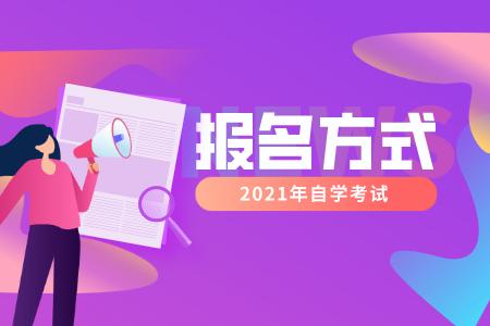 广东自考大专报名流程