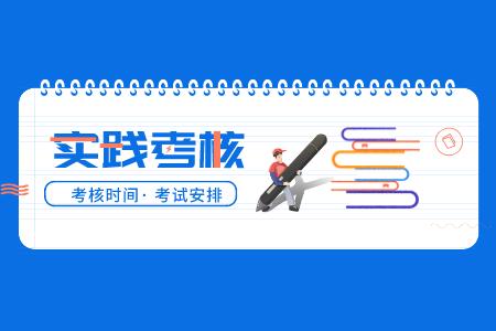 广东成人自考实践考核流程是怎样的呢?