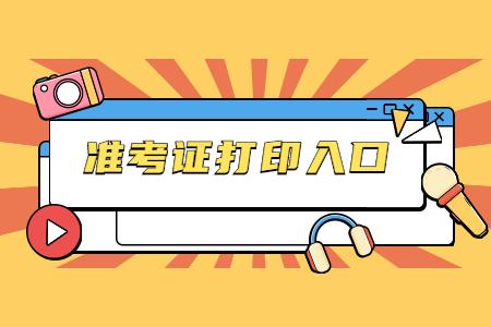 2021年10月广东自考准考证打印时间