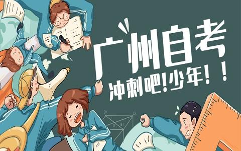 广州自学考试 广东自学考试