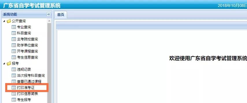 自考准考证打印2.png