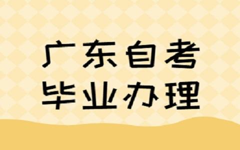 广东省自考毕业办理流程有哪些?